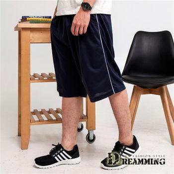 【Dreamming】極簡拼色滾邊休閒運動短褲(共三色)