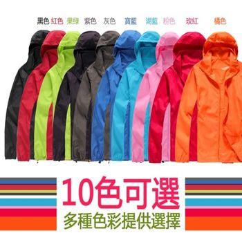 【M.G】防風抗水遮陽外套 ( 黑 / 粉紅 / 天藍 / 寶藍 / 灰 / 紫 / 紅 / 橘 / 蘋果綠 / 玫紅 ) 10色選