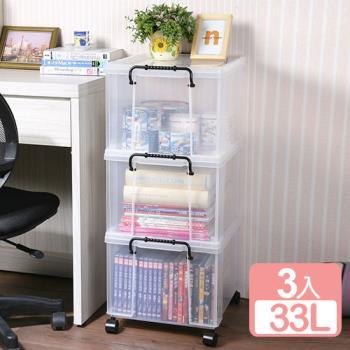 《真心良品》耐用型透明整理箱附輪組33L(3入)