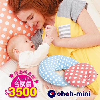 ohoh-mini孕婦裝 買大送小恆溫IQ授乳枕+寶寶枕