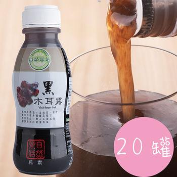 自然樂活 養生黑木耳露(20罐/箱)