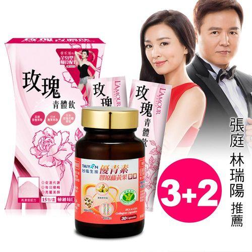 【TAIYEN台鹽】優青玫瑰輕食主義輕鬆5件組