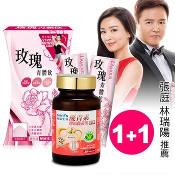 【TAIYEN台鹽】優青玫瑰輕食主義輕鬆組 買1送1