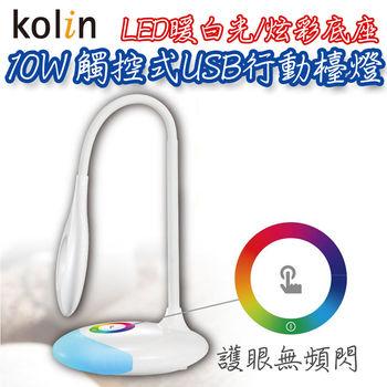 Kolin 歌林 超省電LED暖白光【10W】觸碰式行動檯燈_KTL-MN6262