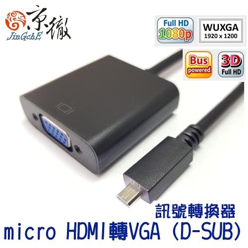 【Jing】micro HDMI to VGA+3.5音源螢幕轉接線