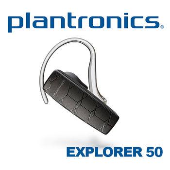 【Plantronics】EXPLORER 50 雙待機立體聲藍牙耳機