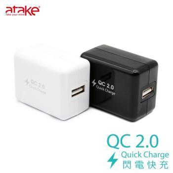 【ATake】 QC2.0 閃電快充充電器 (黑/白色) SAC-QC01