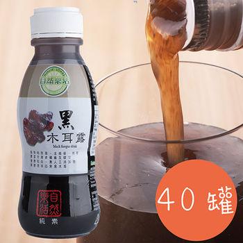 自然樂活 養生黑木耳露(40罐/ 組)