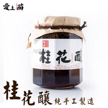 愛上酢 桂花釀 (330g±5%/瓶)
