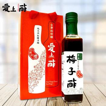 愛上酢 梅子醋(8年熟成) (250ml/瓶)