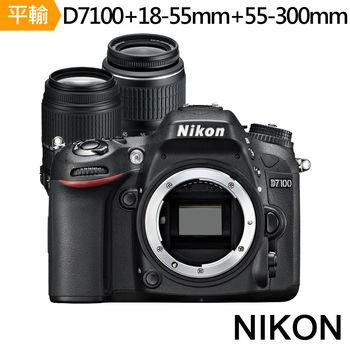 【64G+副電組】Nikon D7100+18-55+55-300mm VR雙鏡組*(平輸中文)