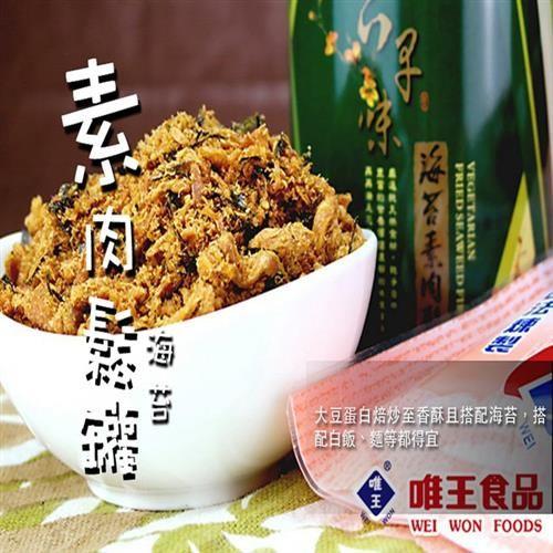 【唯王 x 高雄老字號名店】海苔素肉鬆(150g/罐)