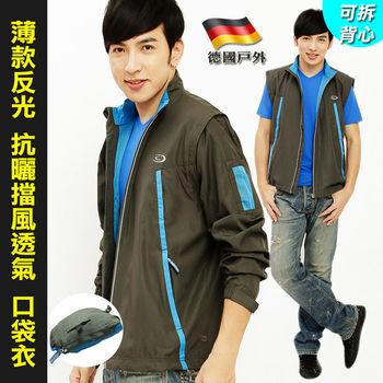 【德國-戶外趣】防曬透氣擋風口袋衣兩穿機能外套(C591103 黑灰色-歐規)