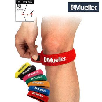【MUELLER】跳躍膝髕骨加壓帶(2入)MUA991-997