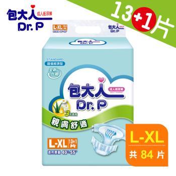 【包大人】超值經濟型 親膚舒適成人紙尿褲 L~XL(13+1)片X6包/箱
