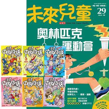 未來兒童(1年12期)贈 敖幼祥:漫畫中國成語(全6書)