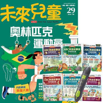 未來兒童(1年12期)贈 ABC英語故事袋(全6書)+ LivePen智慧點讀筆