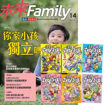 未來Family(1年12期)贈 敖幼祥:漫畫中國成語(全6書)