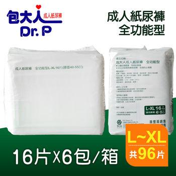 【包大人】全功能特販包 L~XL16片X6包/箱