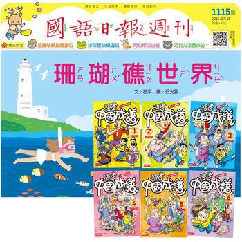 國語日報週刊初階版(半年25期)贈 敖幼祥:漫畫中國成語(全6書)