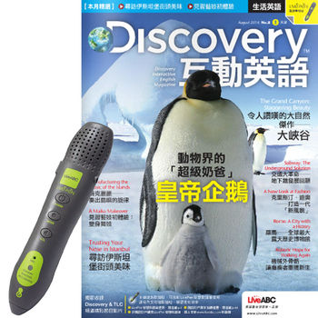 Discovery互動英語朗讀CD版(1年12期)贈 LivePen智慧點讀筆