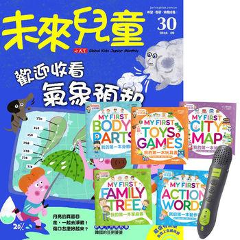 未來兒童(1年12期)贈 我的第一本系列(全5書)+ LivePen智慧點讀筆