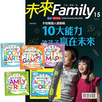 未來Family(1年12期)贈 我的第一本系列(全5書)+ LivePen智慧點讀筆