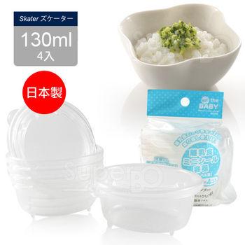 日本製Skater副食品保存盒(130ml/4入)