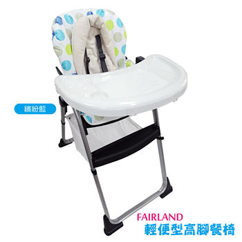FAIRLAND 輕便型高腳餐椅-繽紛藍