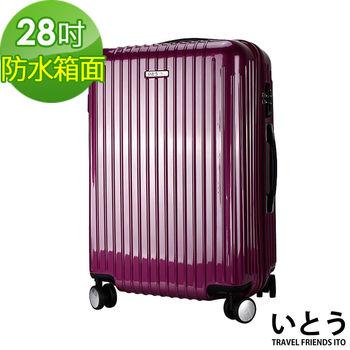 【正品Ito日本伊藤いとう潮牌】28吋 PC+ABS鏡面拉鏈硬殼行李箱 2095系列-多色任選