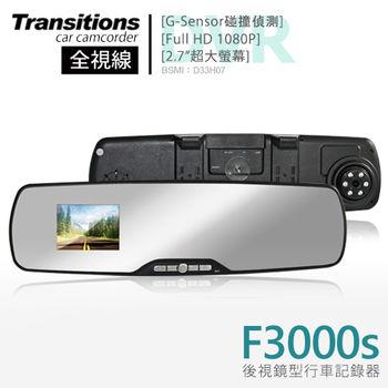 全視線F3000s超輕薄後視鏡1080P行車記錄器(送16G TF卡+三孔車用電源)