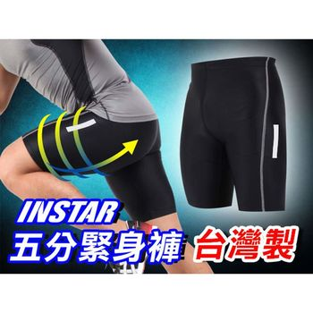 【INSTAR】男女五分緊身短褲-台灣製 慢跑 路跑 緊身褲 田徑束褲  黑灰