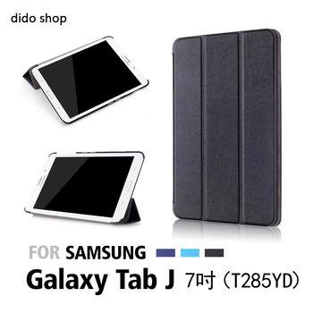 Dido shop 三星 Tab J 7吋 (T285YD)三折平板皮套 平板保護套(NA162)