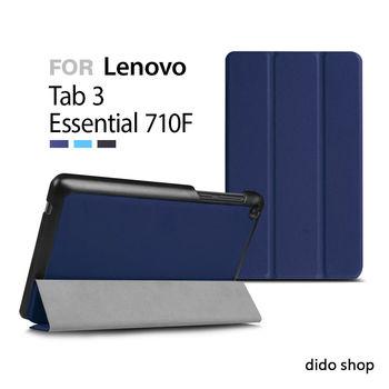 Dido shop 聯想 Tab 3 Essential 710F 7吋三折卡斯特紋平板皮套 平板保護套 (NA157)