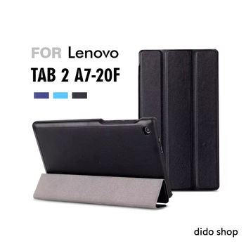 Dido shop 聯想 TAB 2 A7-20F 7吋 三折卡斯特紋平板皮套 平板保護套 (NA153)
