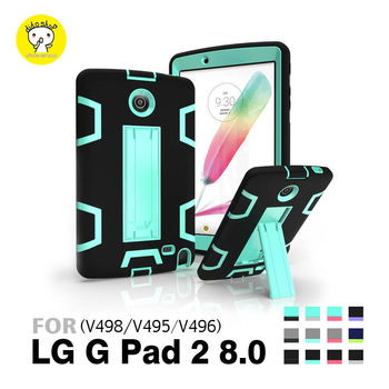 Dido shop LG G Pad 2 8.0 (V498/V495/V496) 簡易三防保護殼 附支架 防塵 防摔 防震 平板保護殼 (WS011)