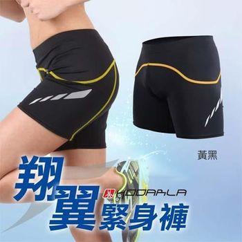 【HODARLA】翔翼 男女緊身短褲-緊身褲 三分褲 束褲 慢跑 路跑 黃黑