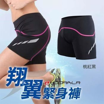 【HODARLA】翔翼 男女緊身短褲-緊身褲 三分褲 束褲 慢跑 路跑 桃紅黑