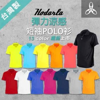 【HODARLA】彈力涼感女短袖POLO衫-高爾夫球 運動 休閒 黑