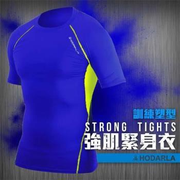 【HODARLA】男肌動圓領短袖緊身衣-台灣製 籃球 慢跑 重訓 健身 藍螢光黃