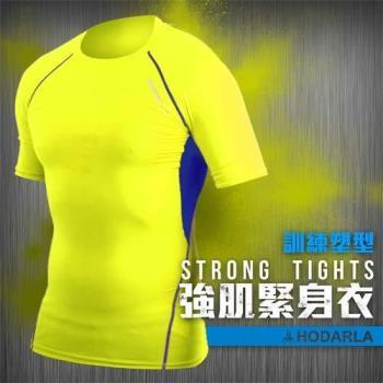 【HODARLA】男肌動圓領短袖緊身衣-台灣製 籃球 慢跑 重訓 健身 螢光黃藍