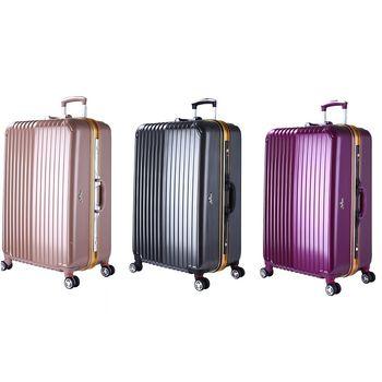 Rowana拜金鋁框旗艦行李箱