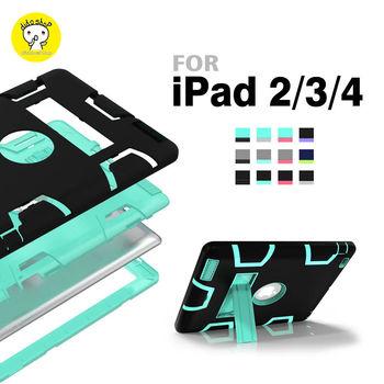 Dido shop iPad 2/3/4 簡易三防保護殼 附支架 防塵 防摔 防震 平板保護殼 (WS010)