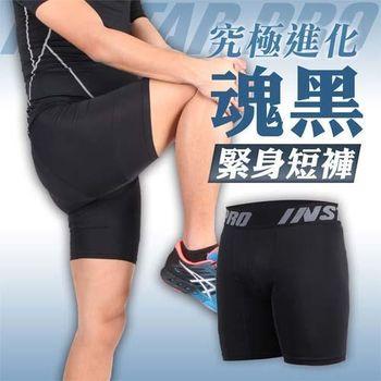 【INSTAR】PRO 男女魂緊身短褲-健身 路跑 緊身褲 內搭褲 束褲 黑  85%聚酯纖維