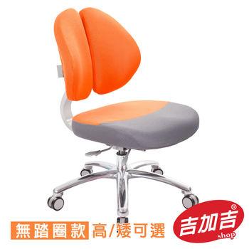 吉加吉 兒童雙背 成長智慧椅 TW-2999PROC 多色布套