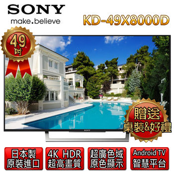 【SONY】49型 4K 高畫質液晶電視 KD-49X8000D