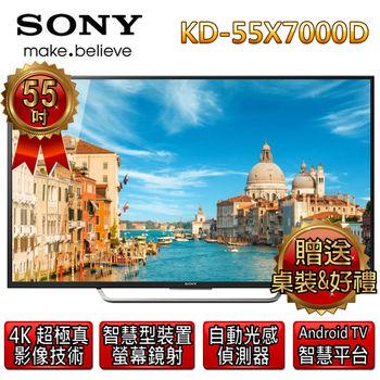 【SONY】55型 4K 高畫質液晶電視 KD-55X7000D