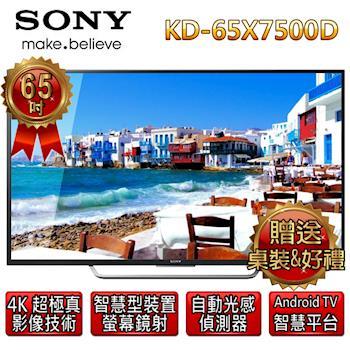 【SONY】65型 4K 高畫質液晶電視 KD-65X7500D