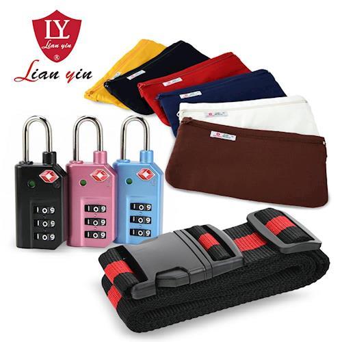 【旅遊首選、旅行用品】TSA海關鎖+保護束帶+防竊腰包三合一組合包(隨機出貨)
