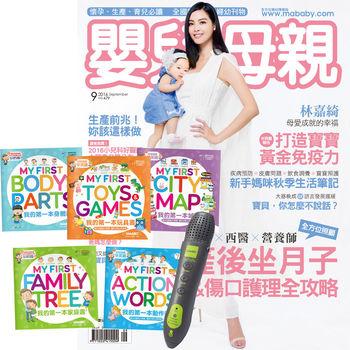 嬰兒與母親(1年12期)贈 我的第一本系列(全5書)+ LivePen智慧點讀筆